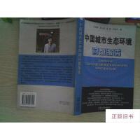 【二手旧书9成新】中国城市生态环境问题报告