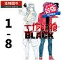 现货正版 港台原版图书  漫画书 原田重光工作细胞 BLACK 1-5东立