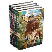 勇者传说(1-4册)这是一个传递爱与勇气的传说!专为中小学生量身定制的新世界儿童奇幻冒险小说,不再是引进,我们有自己的文化!我们的孩子,看我们自己本土的书!