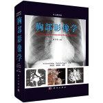 【按需印刷】-胸部影像学(第2版,中文翻译)