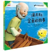 3D世界名著绘本:渔夫和金鱼的故事