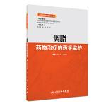 《临床药学监护》丛书·调脂药物治疗的药学监护
