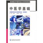 中医学基础――全国医药中等职业技术学校教材