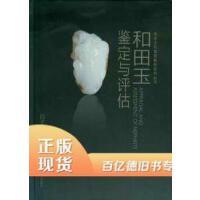 【二手旧书9成新】和田玉鉴定与评估白子贵,赵博著东华大学出版社
