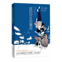 [二手书旧书9成新b1]9787533930653流经存在的邂逅苏小懒 著浙江文艺出版社