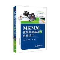 MSP430微控制器基础和应用设计 电子工业出版社