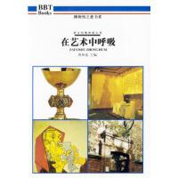 【二手旧书9成新】在艺术中呼吸:意大利博物馆之旅 鲁仲连 9787563335008 广西师范大学出版社