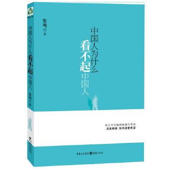 中国人为什么看不起中国人——另类教授  话里有话(pdf+txt+epub+azw3+mobi电子书在线阅读下载)
