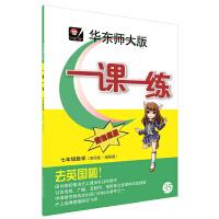 一课一练・七年级数学(周周练・增强版)(2019年春适用)