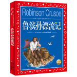 世界儿童共享的经典丛书:鲁滨孙漂流记