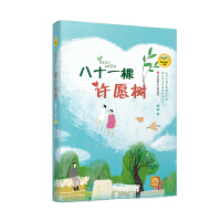 刷刷阳光成长书系:八十一棵许愿树