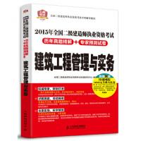 正版书籍 9787115371171 2015年全国二级建造师执业资格考试历年真题精解+专家预测试卷:建筑工程管理与实