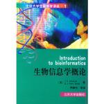 【二手旧书8成新】生物信息学概论(北京大学生命科学译丛)1 (英)谈莲莎(Attwood,T.K.),(英)史密斯(P