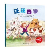 汪汪四季(晚安伴读系列绘本)