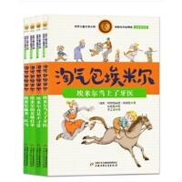 淘气包埃米尔 1-4朝阳新书