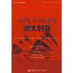 【二手旧书8成新】英汉对照 悦读英语 世界文化巡礼丛书 你所不知道的澳大利亚 何煜,徐欢欢译 978780218577