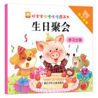 好宝宝咕噜咕噜图画书:数学故事 生日聚会