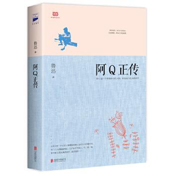 阿Q正传(pdf+txt+epub+azw3+mobi电子书在线阅读下载)