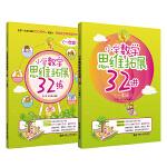 小学数学思维拓展32讲+32练(一年级)(套装共2册)