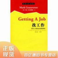 【二手旧书9成新】找工作格兰诺维特 ,张文宏格致出版社