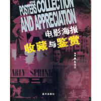 【二手旧书九成新】电影海报收藏与鉴赏朱浩云著蓝天出版社9787801583666
