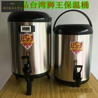 奶茶店保温桶狮王不锈钢凹槽奶茶保温桶8升304不锈钢12l奶茶桶10 小容量8L黑色
