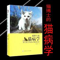 猫博士的猫病学 林政毅经典著作2015新出版 9787565513404 中国农业大学出版社