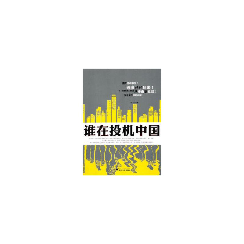 谁在投机中国 于一 浙江大学出版社 【正版书籍 闪电发货 新华书店】