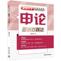 【二手旧书9成新】申论:三级飞跃法9787302414094郭五林清华大学出版社
