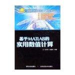 【二手旧书8成新】基于MATLAB的实用数值计算 石辛民,郝整清 9787810826457 北京交通大学出版社