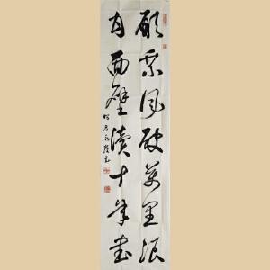 《愿乘风破万里浪,甘面壁读十年书》谢永发 亲笔 【RW57】早年加入中国美协、中国书协山西分会,曾任中国书画函授大学太原分校国画系主任