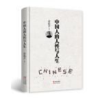 中国人的人性与人生(精装)  梁晓声2017年重磅新作