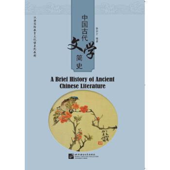 中国古代文学简史   汉语国际教育文化课系列教材 汉语国际教育文化课系列教材