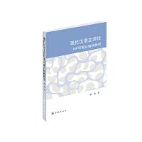 现代汉语主宾位NP可离合结构研究