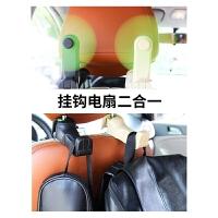 汽车挂钩车用后排座椅背多功能挂钩车上车载风扇创意实用车内用品