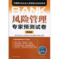 【RTZ】风险管理:专家预测试卷(精编版) 银行业从业人员资格认证考试辅导专家组 中国和平音像电子出版社 978790