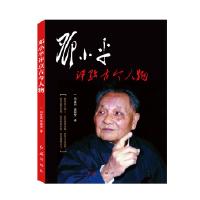 【二手旧书8成新】邓评点古今人物 刘金田 高德宝 9787505147225 红旗出版社