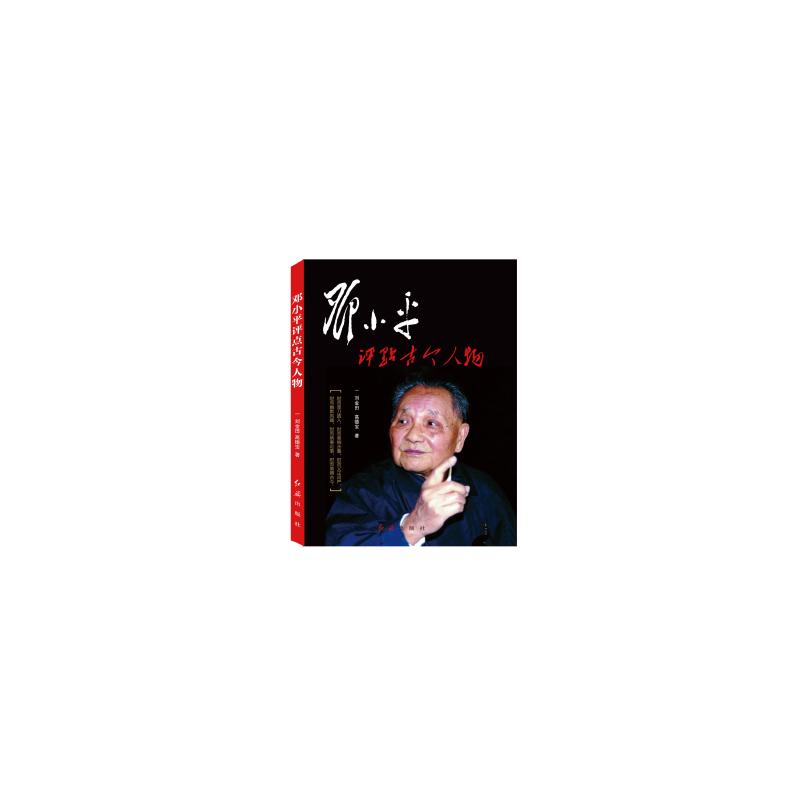 【二手旧书8成新】邓评点古今人物 刘金田 高德宝 9787505147225 红旗出版社 实拍图为准,套装默认单本,咨询客服寻书!