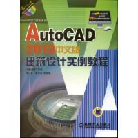 AutoCAD 2013中文版建筑设计实例教程(AutoCAD学习进阶系列)
