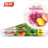 鑫峰 1722 食品专用 瘦身保鲜膜 30CM*100M