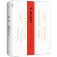 【TH】中国豆腐 林海音,夏祖美,夏祖丽 广西师范大学出版社 9787549552689
