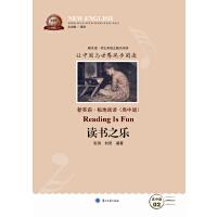 极地阅读――读书之乐(高中版02) 张涛 刘君 兰州大学出版社