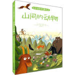 封面有磨痕-TF-大自然奇遇记:山间的动物 9787121191138 电子工业出版社 知礼图书专营店