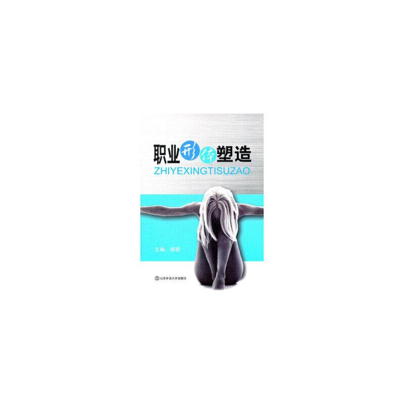 【旧书二手书9成新】职业形体塑造 傅强 9787564407209 北京体育大学出版社 【本店书保证正版,全店免邮,部分绝版书,售价高于定价】