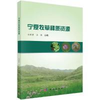 宁夏牧草种质资源 科学出版社 9787030627612