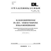 DL/T?860.62012 电力自动化通信网络和系统?第6部分:与智能电子设备有关的变电站内通信配置描述语言(代替D