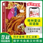 【英汉对照注释版】格林童话 中英双语对照世界名著经典读物童话书新课标课外读物 振宇书虫