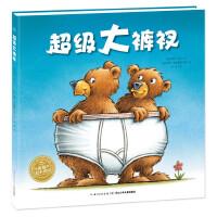 海豚绘本花园:超级大裤衩(平)