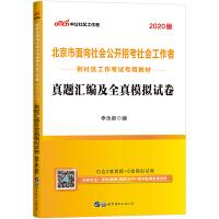 社会工作者考试用书 中公2020北京市面向社会公开招考社会工作者到社区工作考试专用教材真题汇编及全真模拟试卷