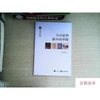 【二手旧书9成新】马可波罗眼中的中国
